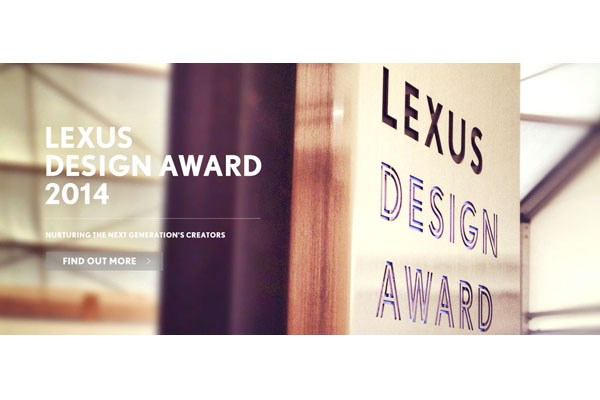 2014 LEXUS DESIGN AWARD啟動